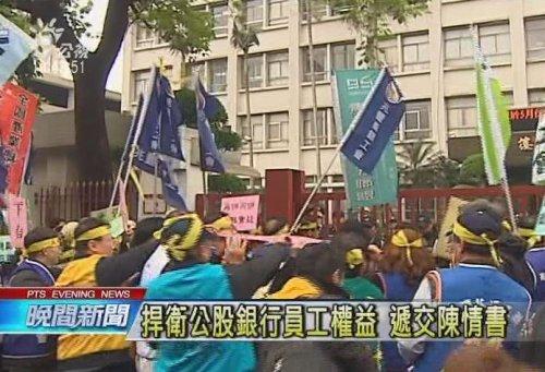 2014年,公股銀行行員抗議,反對公公併。 圖片來源:公視