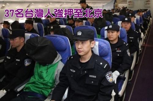 肯亞台灣人被戴上頭套押到中國審判。 圖片來源:華視新聞