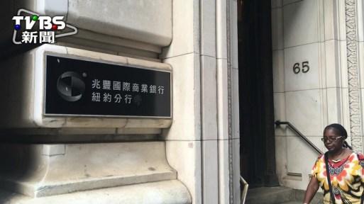 兆豐金紐約分行爆出洗錢案遭美重罰。 圖片來源:HiNet新聞/TVBS