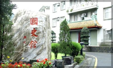 國史館依法掌理中華民國史與臺灣史的修纂和研究。 圖片來源:國史館