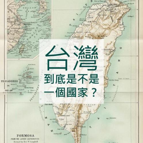 圖片來源:台灣獨立入門理論
