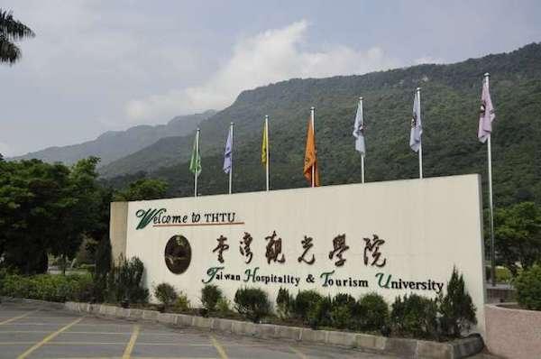 台灣觀光學院驚傳擬停招。 圖片來源:東南科技大學