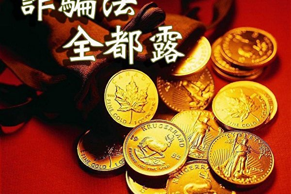 買幣遇詐騙,欲哭無淚。 圖片來源:大紀元