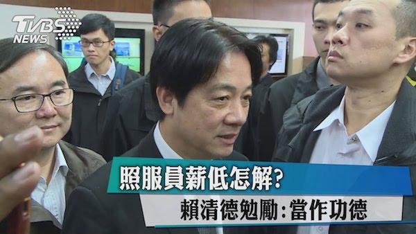 賴清德功德說引發爭議。 圖片來源:TVBS