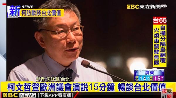 柯文哲在歐洲議會提出台北價值。 圖片來源:東森新聞