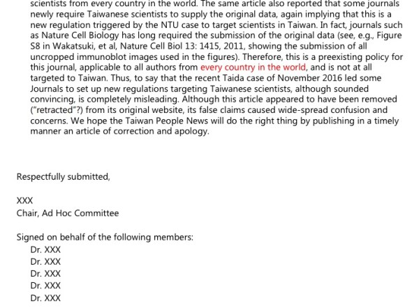 台大論文抄襲調查報告署名XXX。 圖片來源:調查報告截圖