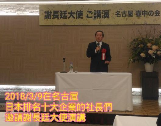駐日大使謝長廷演講。 作者提供