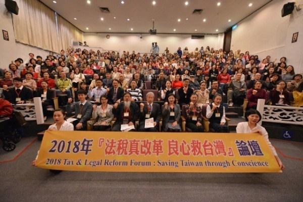 「法稅真改革 良心救台灣」論壇。 圖片來源:法稅改革聯盟