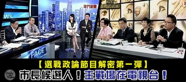 台灣政論節目都是名嘴鐵口直斷。 圖片來源:蘋果日報