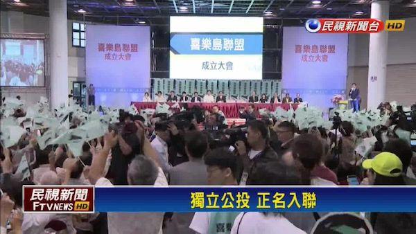 喜樂島聯盟以「獨立公投、正名入聯」為號召。 圖片來源:民視