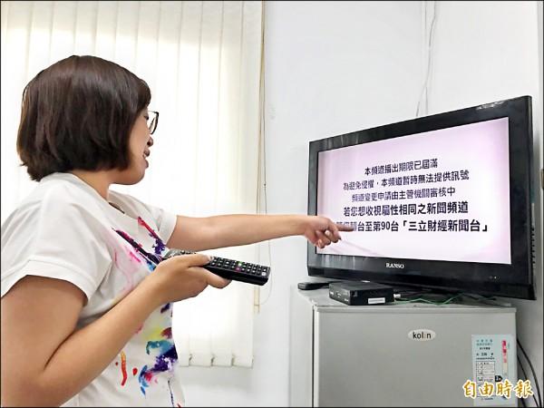 民視新聞台月初起台灣寬頻下架,影響收視戶權益。 圖片來源:自由時報