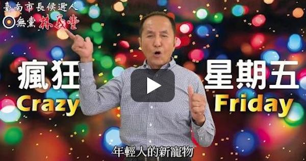 台南市長參選人林義豐辦Crazy Friday獲年輕人好評。 圖片來源:YouTube