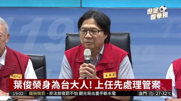教育部長葉俊榮上任後要處理管案。 圖片來源:華視