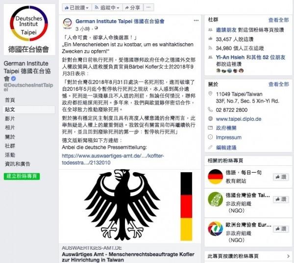德國在臺協會刊文批台灣執行死刑是以人命換選票。 圖片來源:自由時報