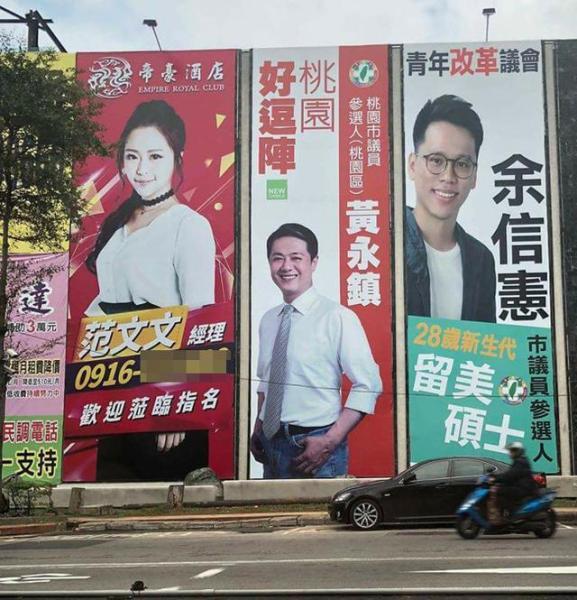 近來選舉風氣有退步現象。 圖片來源:鏡周刊