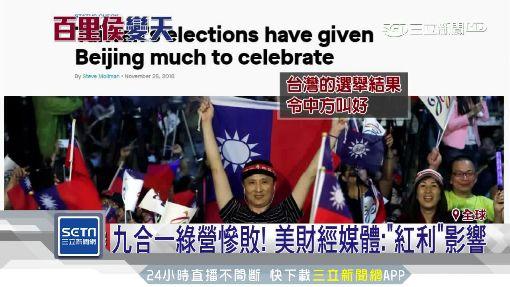 國外媒體評論台灣九合一選舉。 圖片來源:三立新聞