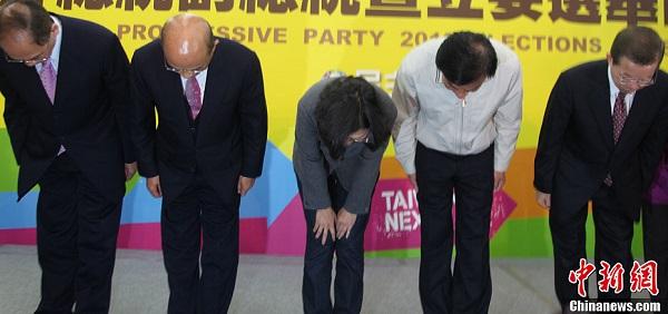 民進黨敗選記者會。 圖片來源:中新網