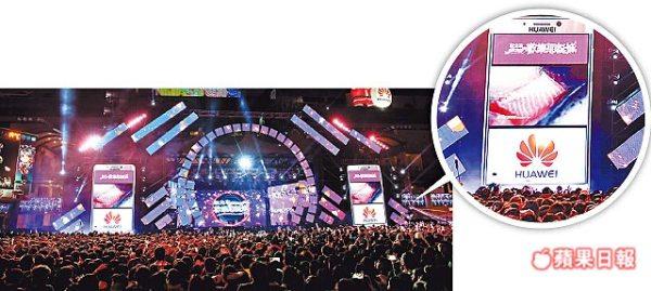華為贊助新北耶誕城。 圖片來源:蘋果日報