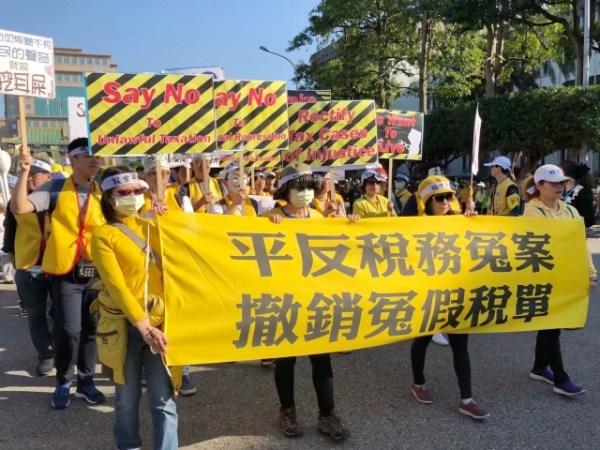 台灣的稅法不公造成稅災。 圖片來源:法稅改革聯盟