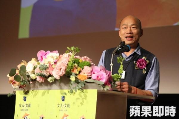 韓國瑜在婦女節活動被噓下台。 圖片來源:蘋果日報