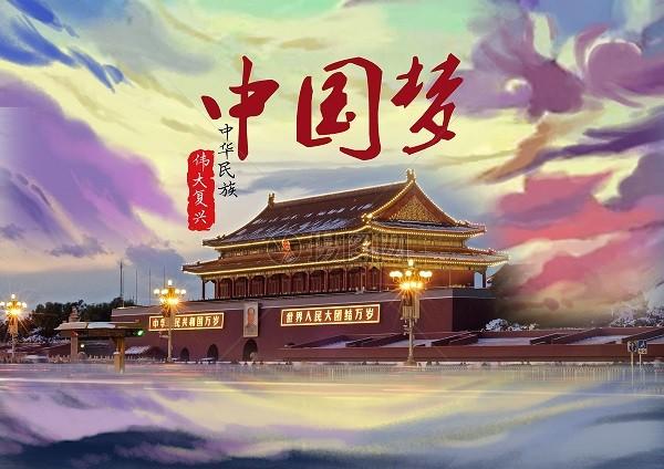 中國夢。 圖片來源:攝圖網