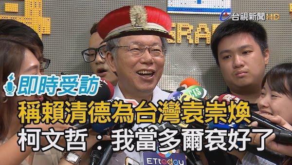 柯文哲稱賴清德為台灣袁崇煥。 圖片來源:台視
