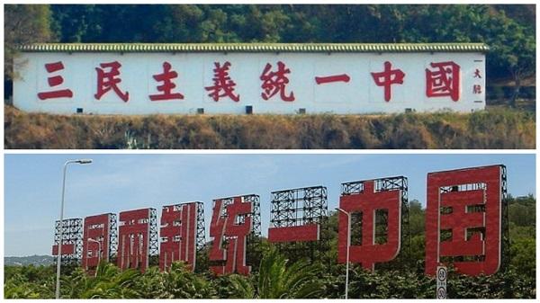 統一中國標語。 圖片來源:HK01