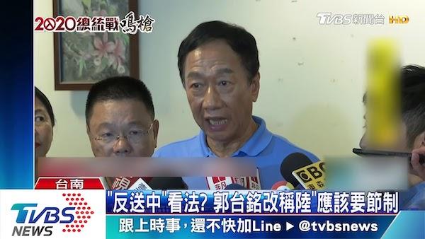 郭台銘稱反送中是中國很節制。 圖片來源:TVBS