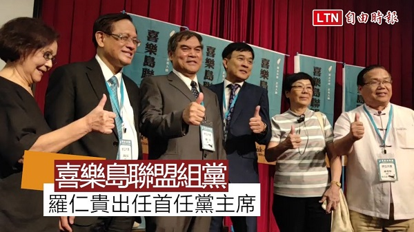 喜樂島聯盟組黨。 圖片來源:自由時報