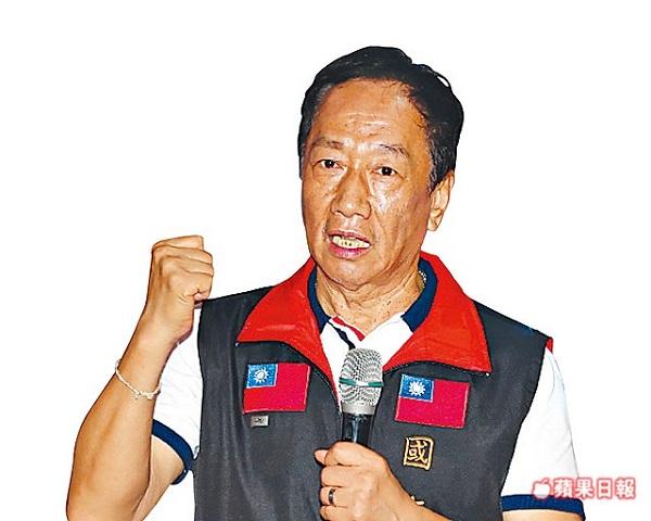 郭台銘是否應脫黨參選? 圖片來源:蘋果日報