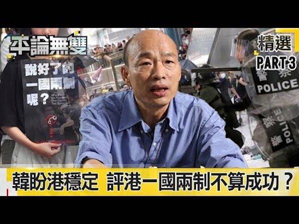 韓國瑜盼香港穩定。 圖片來源:平論無雙