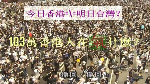 香港一國兩制至今,香港人最清楚實情為何。 圖片來源:壹齊來講港