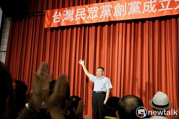 柯文哲的台灣民眾黨成立大會。 圖片來源:新頭殼