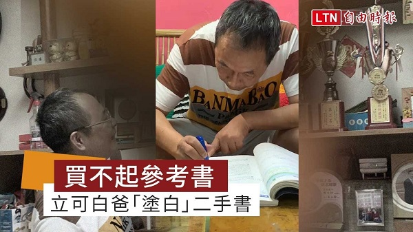 保全爸爸用立可白塗參考書,幫助兒女考上台大、政大。 圖片來源:自由時報