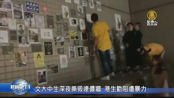 台灣發生多起中生破壞連儂牆、暴力毆打台生與港生事件。 圖片來源:新唐人