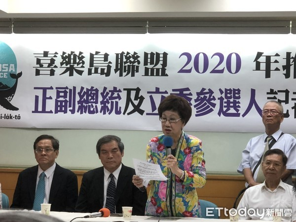 呂秀蓮宣布參選2020總統大選。 圖片來源:ETToday