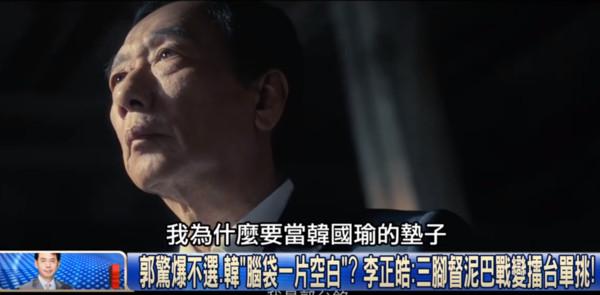 郭台銘退出總統大選,不當韓國瑜墊背。 圖片來源:東森新聞