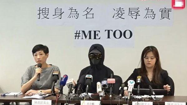 香港女示威者被警察凌辱。 圖片來源:新唐人