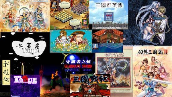 台灣自製遊戲也曾有過風光。 圖片來源:我是RT
