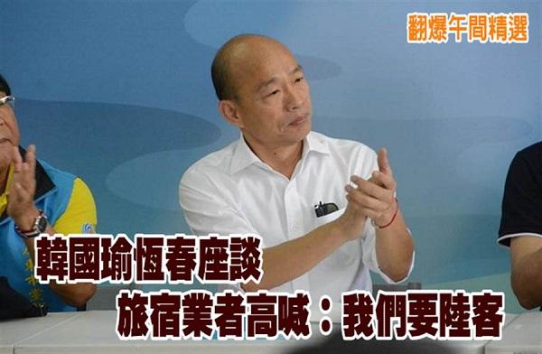 旅宿業者對韓國瑜喊「我們要陸客」。 圖片來源:中時電子報