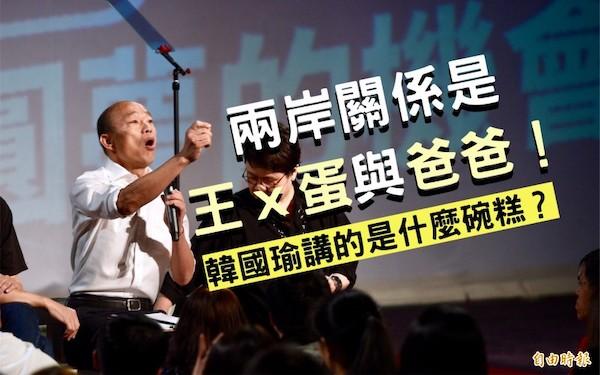 韓國瑜說兩岸關係是王八蛋跟爸爸。 圖片來源:自由時報