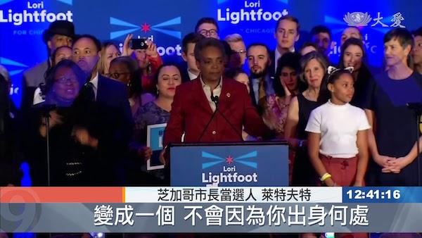 美國芝加哥選出非裔女性成為市長。 圖片來源:大愛