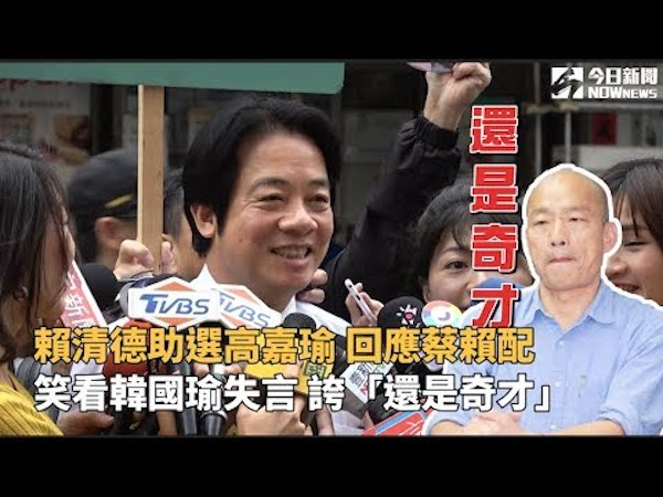 賴清德說韓國瑜是奇特變奇怪的奇才。 圖片來源:今日新聞