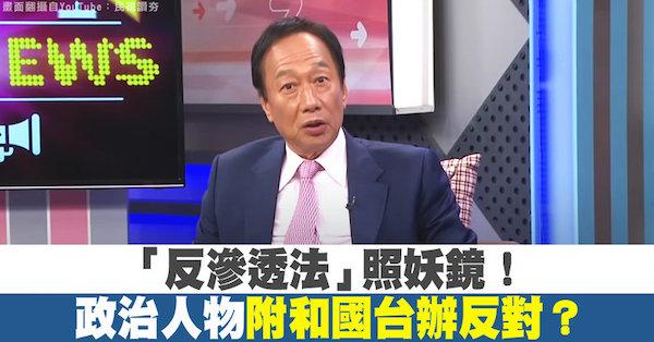 國台辦強烈抨擊「反滲透法」,表示台灣賓果了。 圖片來源:新唐人