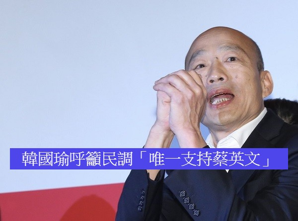 韓國瑜呼籲接到民調一律回答「唯一支持蔡英文」。 圖片來源:UDN