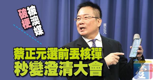 國民黨蔡正元指王立強收民進黨錢被破梗。 圖片來源:壹傳媒