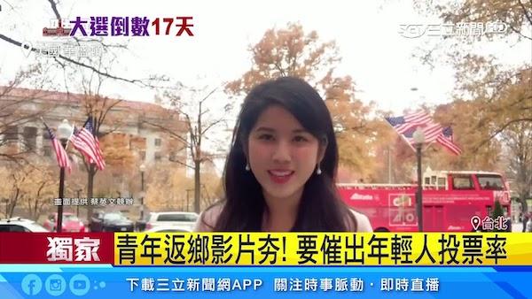 年輕人返鄉投票,決定台灣的未來。 圖片來源:三立新聞