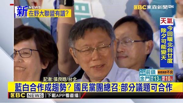民眾黨與國民黨要聯盟。 圖片來源:東森新聞