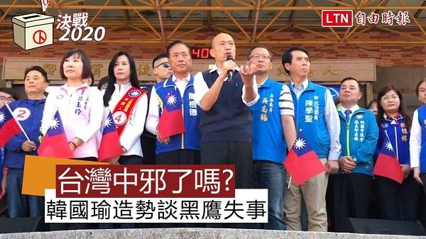 韓國瑜造勢講台灣中邪了。 圖片來源:自由時報