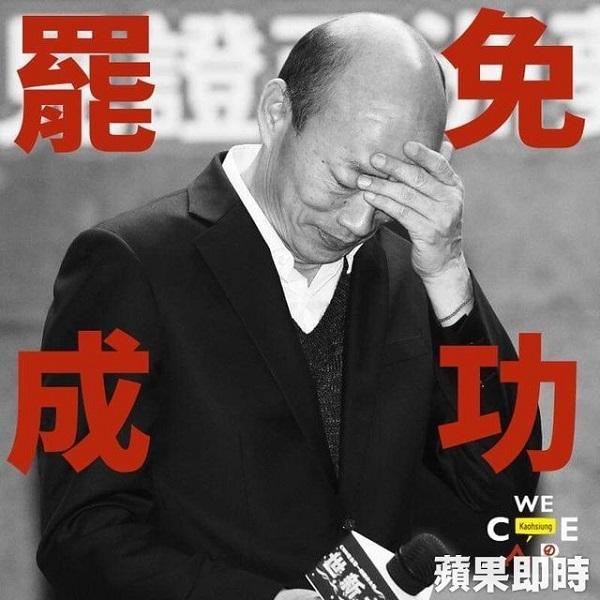 韓國瑜面對罷免浪潮該如何應對? 圖片來源:蘋果日報